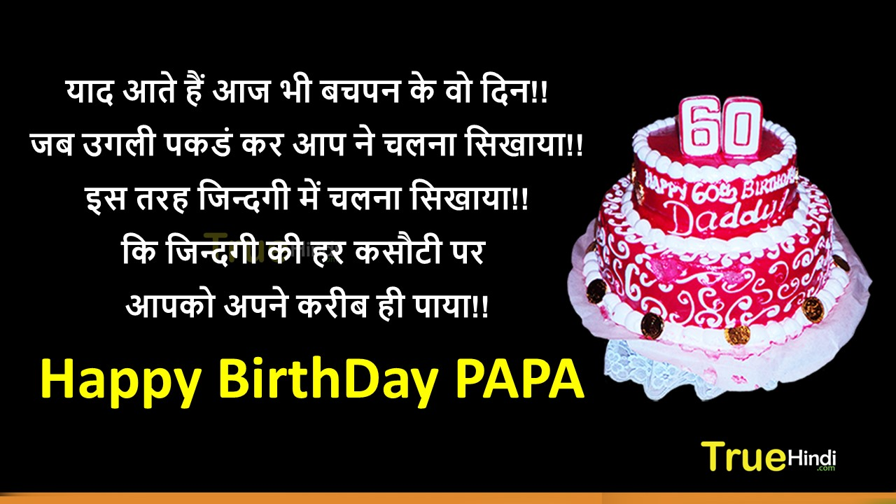 Wondrous Happy Birthday Quotes For Father In Hindi Le Personalised Birthday Cards Veneteletsinfo
