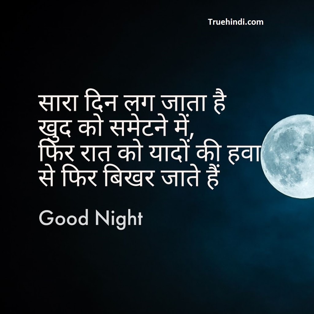 100 Best Good Night Images For Whatsapp In Hindi Free Download