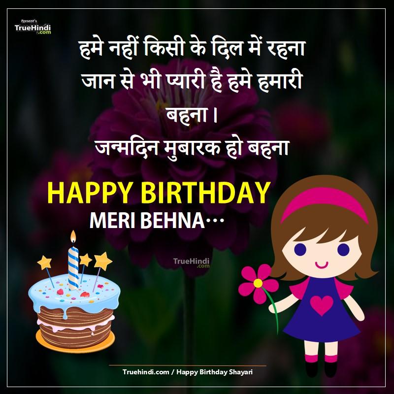 happy birthday shayari for sister in hindi   sister