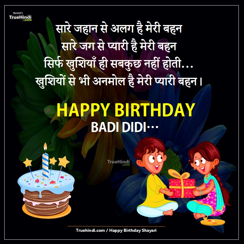 happy birthday shayari for sister in hindi | sister